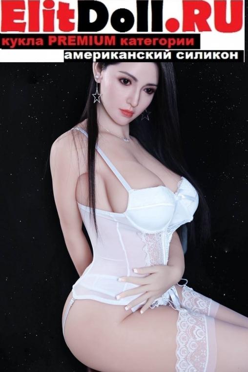 Реалистичная силиконовая секс кукла Ивонна