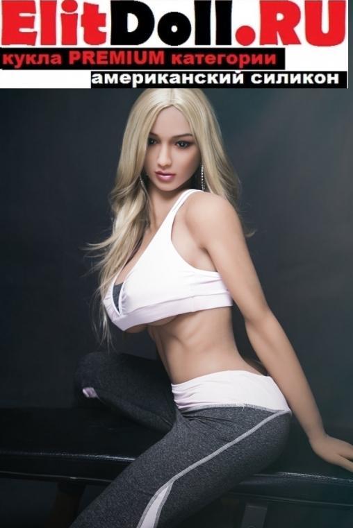 Секс кукла силиконовая Авилинда 170см, В НАЛИЧИИ!